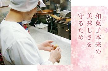 和菓子は美味しいうちに